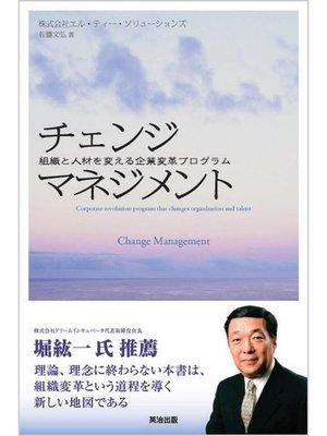 cover image of チェンジマネジメント ― 組織と人材を変える企業変革プログラム: 本編