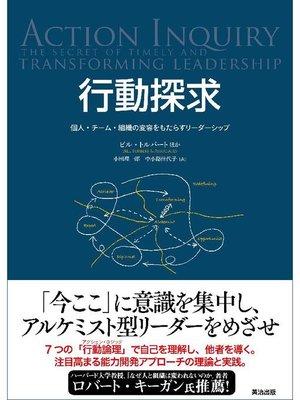 cover image of 行動探求 ― 個人・チーム・組織の変容をもたらすリーダーシップ: 本編