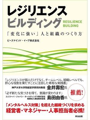 cover image of レジリエンス ビルディング ― 「変化に強い」人と組織のつくり方: 本編