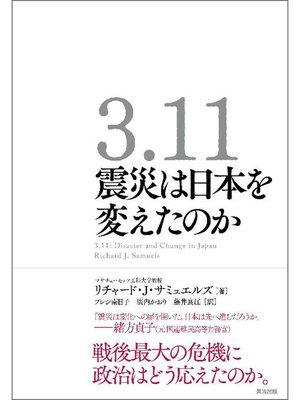cover image of 3.11 震災は日本を変えたのか: 本編