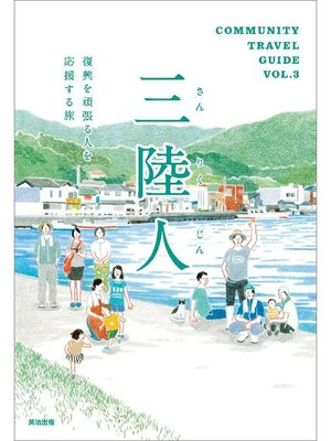 cover image of 三陸人 ― 復興を頑張る人を応援する旅: 本編