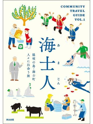cover image of 海士人 ― 隠岐の島・海士町 人々に出会う旅: 本編