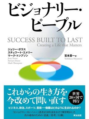 cover image of ビジョナリー・ピープル: 本編