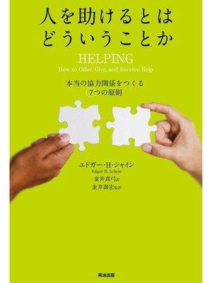 cover image of 人を助けるとはどういうことか ― 本当の「協力関係」をつくる7つの原則: 本編