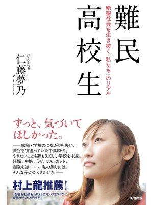 cover image of 難民高校生 ― 絶望社会を生き抜く「私たち」のリアル: 本編