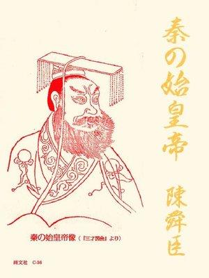cover image of 秦の始皇帝: 本編