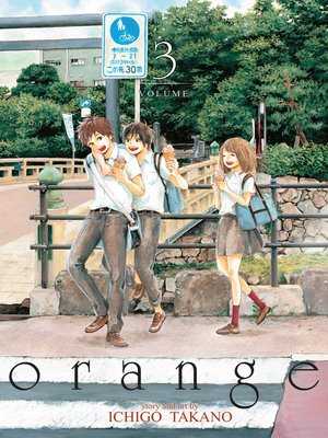 cover image of orange, Volume 3