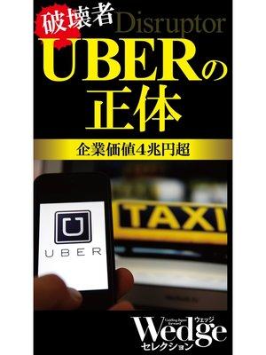 cover image of UBERの正体(Wedgeセレクション No.45)