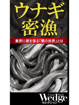 cover image of ウナギ密漁 業界に根を張る「闇の世界」とは (Wedgeセレクション No.47)