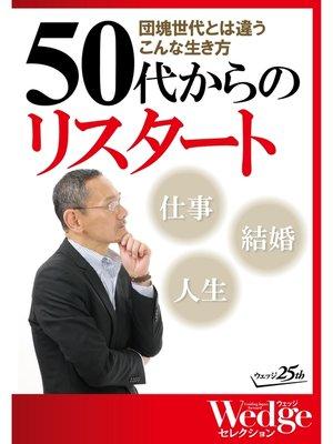 cover image of 団塊世代とは違うこんな生き方 50代からのリスタート(WEDGEセレクション No.29): 本編