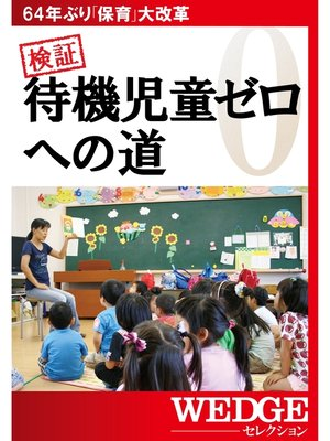 cover image of 検証 待機児童ゼロへの道(WEDGEセレクション No.23): 本編