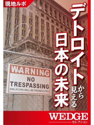 cover image of デトロイトから見える日本の未来: 本編