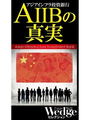 cover image of AIIBの真実 (Wedgeセレクション No.46): 本編