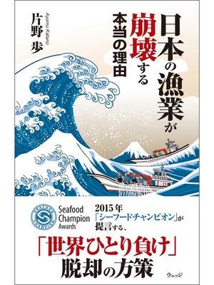 cover image of 日本の漁業が崩壊する本当の理由: 本編