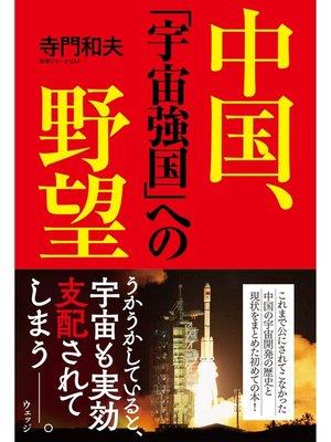 cover image of 中国、「宇宙強国」への野望: 本編
