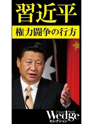 cover image of 習近平 権力闘争の行方(Wedgeセレクション No.42): 本編