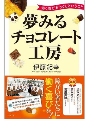 cover image of 夢みるチョコレート工房――働く喜びをつくるということ: 本編