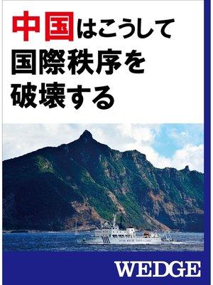 cover image of 中国はこうして国際秩序を破壊する: 本編