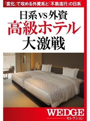 cover image of 日系VS外資 高級ホテル大激戦(WEDGEセレクション No.26)