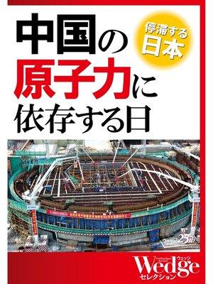 cover image of 停滞する日本 中国の原子力に依存する日(WEDGEセレクション No.32): 本編