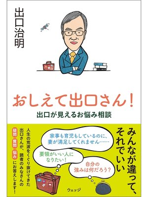 cover image of おしえて出口さん!──出口が見えるお悩み相談: 本編
