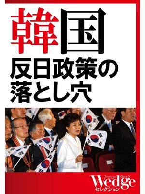 cover image of 韓国 反日政策の落とし穴(WEDGEセレクション No.30): 本編