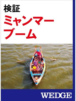 cover image of 検証 ミャンマーブーム: 本編