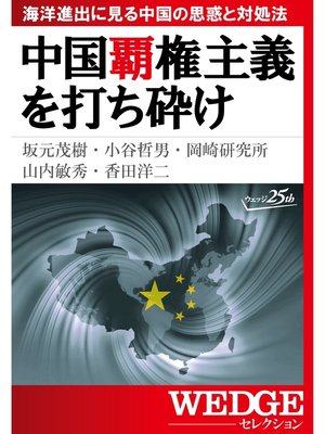cover image of 中国覇権主義を打ち砕け―海洋進出に見る中国の思惑と対処法(WEDGEセレクション No.28): 本編