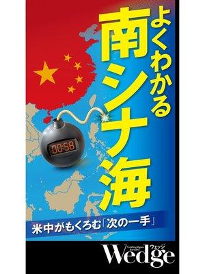 cover image of よくわかる南シナ海 米中がもくろむ「次の一手」 (Wedgeセレクション No.51): 本編