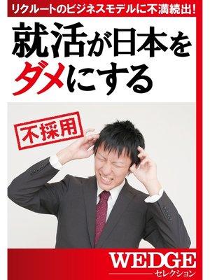 cover image of 就活が日本をダメにする(WEDGEセレクション No.25): 本編