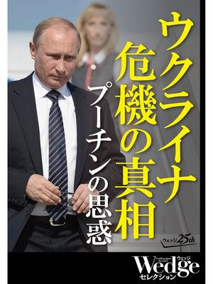 cover image of ウクライナ危機の真相 プーチンの思惑 (Wedgeセレクション No.35): 本編