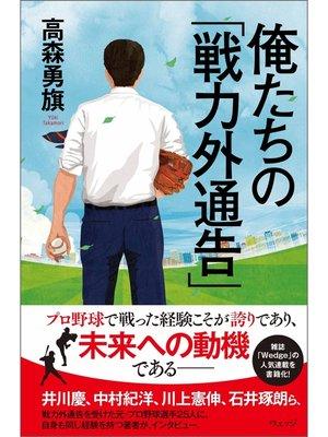 cover image of 俺たちの「戦力外通告」: 本編