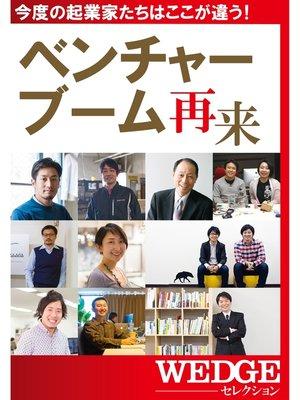 cover image of ベンチャーブーム再来(WEDGEセレクション No.20)