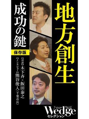 cover image of 地方創生 成功の鍵(Wedgeセレクション No.43): 本編