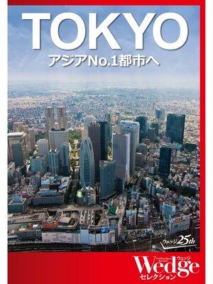cover image of 「TOKYO」アジアNo.1都市へ(WEDGEセレクション No.31)