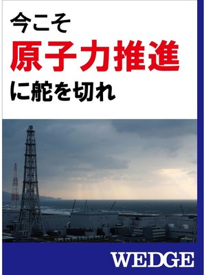 cover image of 今こそ原子力推進に舵を切れ
