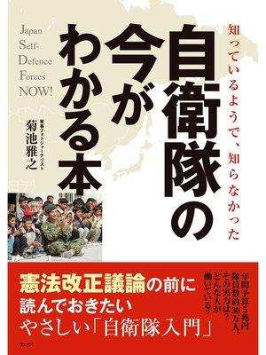 cover image of 知っているようで、知らなかった 自衛隊の今がわかる本: 本編