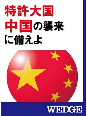 cover image of 特許大国中国の襲来に備えよ