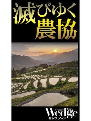 cover image of 滅びゆく農協(Wedgeセレクション No.44): 本編