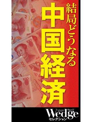 cover image of 結局どうなる 中国経済 (Wedgeセレクション No.48): 本編