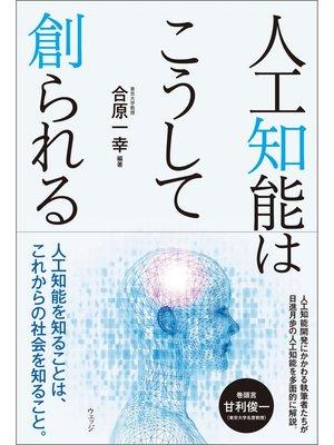 cover image of 人工知能はこうして創られる: 本編