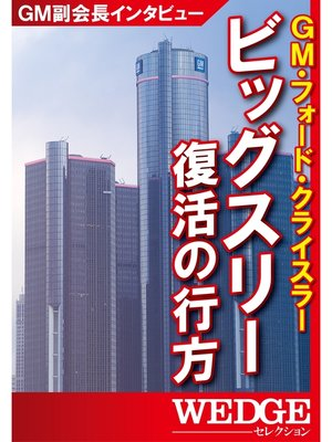 cover image of ビッグスリー復活の行方: 本編