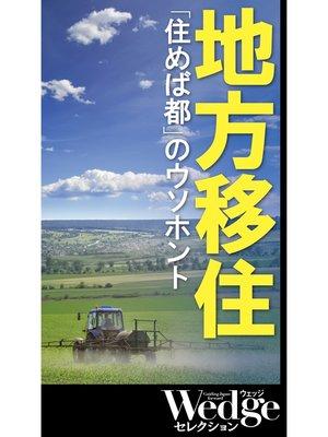cover image of 地方移住「住めば都」のウソホント (Wedgeセレクション No.50): 本編