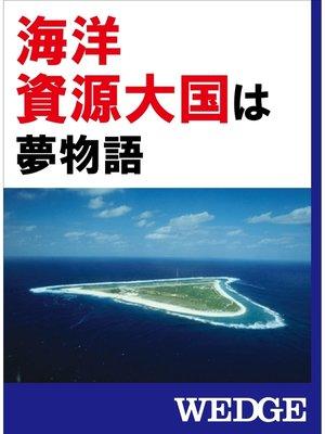 cover image of 「海洋資源大国」は夢物語: 本編