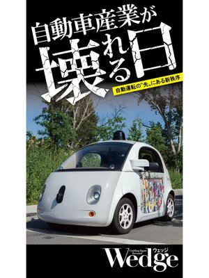 "cover image of 自動車産業が壊れる日 自動運転の""先""にある新秩序 (Wedgeセレクション No.56)"