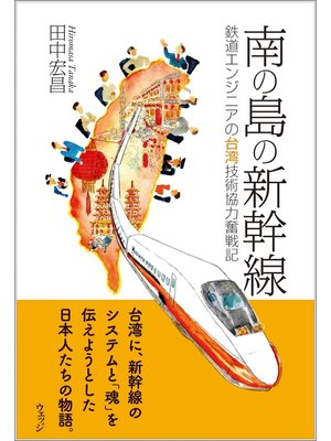 cover image of 南の島の新幹線―鉄道エンジニアの台湾技術協力奮戦記: 本編