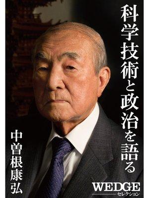 cover image of 中曽根康弘 科学技術と政治を語る(WEDGEセレクション No.24): 本編