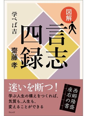 cover image of 図解 言志四録──学べば吉: 本編