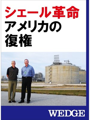 cover image of シェール革命 アメリカの復権