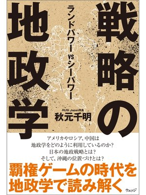 cover image of 戦略の地政学 ランドパワー VS シーパワー: 本編